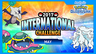 The 2017 International Challenge May Starts Soon