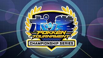 Serie de Campeonatos de Pokkén Tournament