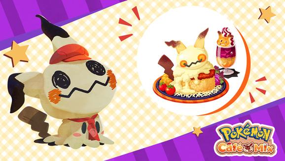 Préparez un festin d'Halloween avec Mimiqui dans Pokémon Café Mix !