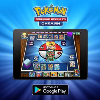 ККИ Покемон Онлайн официально запущена на Android!