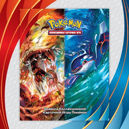 Книга правил карточной игры «Покемон»