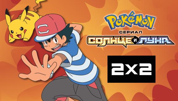 Заходи на 2x2 и смотри свежие эпизоды Pokémon!