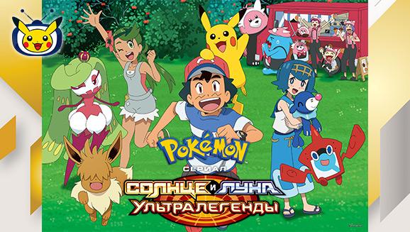 Покемон сериал <em>Солнце и Луна: Ультралегенды</em> на Покемон ТВ!