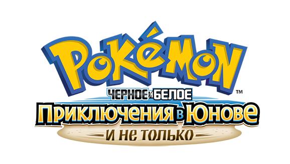 Pokémon: BW Adventures in Unova and Beyond
