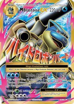 M Blastoise-EX